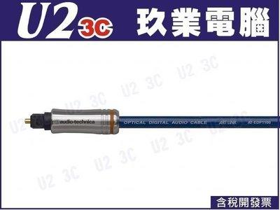 『嘉義U2 3C  全新開發票』鐵三角 EDP1100/1.3 1.3M 光纖線 制振構造 支援192kHz 高剛性金屬端子