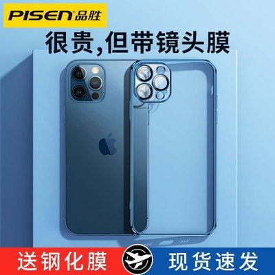 iPhone12手機殼蘋果11Pro Max透明防摔超薄保護套硅膠軟殼全包潮