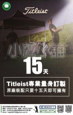 [小鷹小舖] [量身訂製] Titleist Fitting 專業量身訂製,原廠裝配(最快)只要15天即可擁有 !!!