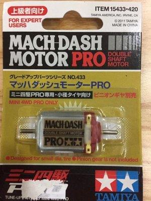 【IDCF嚴選】TAMIYA 田宮四驅車15433 MACH-DASH MOTOR PRO 雙頭 中置 紅頭馬達