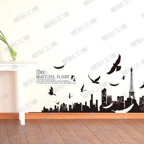 壁貼工場-三代特大尺寸壁貼 牆貼室內兒童房佈置  貼紙  風景 巴黎鐵塔風情 組合貼 XY1002