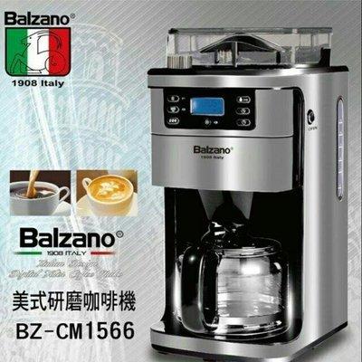 【Balzano】全自動研磨咖啡機BZ-CM1566