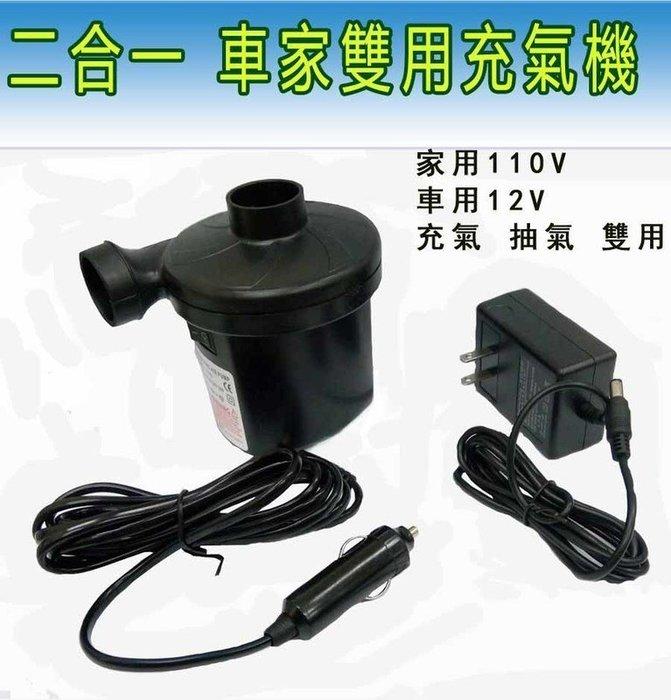 車用/家用 雙用款 電動充氣機 充氣抽氣機 (附3種充氣嘴)真空收納袋/充氣泵/充氣床/水床/充氣沙發/泳池圈