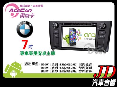 【JD 新北 桃園】ACECAR BMW 1系列 E81/E82/E88 7吋 安卓機。DVD/導航/數位/藍芽/USB