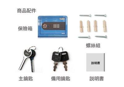 【皓翔】愛國者迷你 電子密碼型 保險箱 (25ATK)
