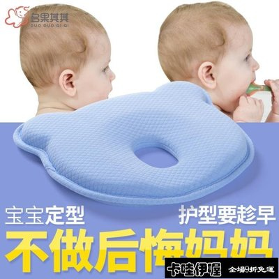 嬰兒枕頭防偏頭定型枕新生兒0-1歲寶寶枕頭兒童矯正頭型透氣夏季【卡哇伊喔】
