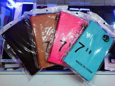 『皇家昌庫』三星/華碩/蘋果  平板7吋通用皮套 四種顏色 單個88元  五個以上免運費