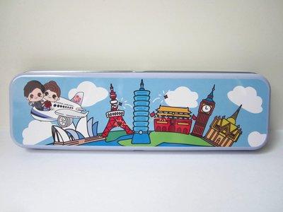 【CHINA AIRLINES】中華航空 華航 世界地標圖案 鐵盒 鉛筆盒 空盒 保證正品/真品 現貨