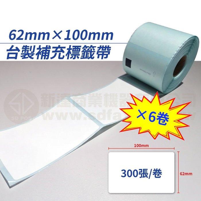 【費可斯】DK-11202 62*100mm*300PCS補充帶 QL-500/570/700/(6卷*含稅*免運)