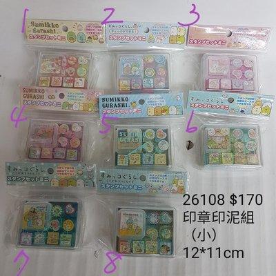 【日本進口】角落生物~印章印泥組(小)$170 /個