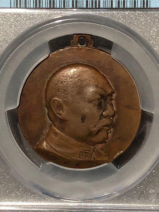 鑑定幣-1935年-閻錫山-主張公道章-董益謙刻-ACCA XF45