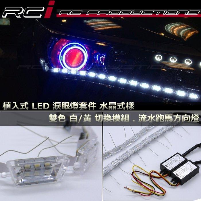 RC HID LED 專賣店 新版 植入式LED淚眼燈 雙色 跑馬方向燈 模組套件 LED 日行燈 晝行燈 魚眼移植