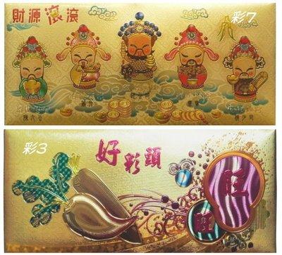 【彩色版】黃金紅包袋 金箔紅包袋 春聯 紅包袋 (大) 8.4×18.2cm【可超商取付】