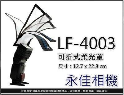 永佳相機_ROGUE 美國樂客 LF-4003 小型可折式閃光燈反光板 長型 12.3 x 22.8cm  LF4003