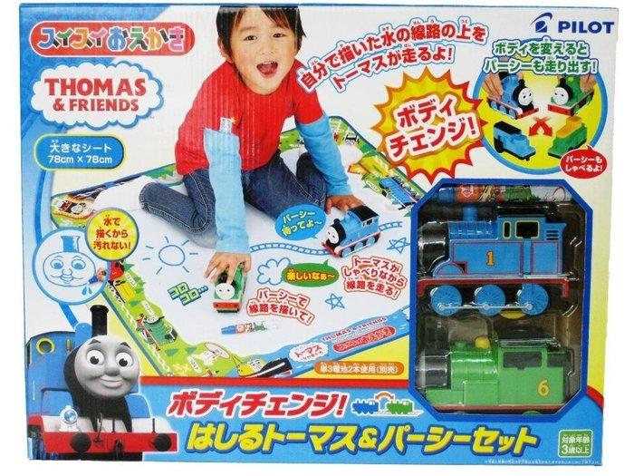 『大衛』日本進口 湯瑪士創意塗鴉組 雙火車變身版