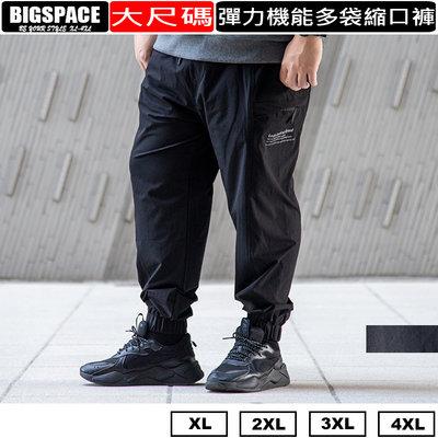 【加大空間】免運 機能彈力多袋縮口褲 JOGGER PANT 大尺碼運動褲 大尺碼長褲 BIGSPACE【027103】