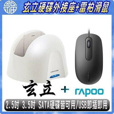【阿福3C】USB超值組!Rapoo雷柏N200有線滑鼠+玄立 2.5吋/3.5吋通用 SATA硬碟外接座 雙介面