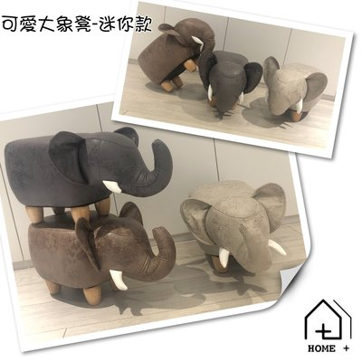 『Home+』可愛動物造型椅-迷你款 小牛凳 小象凳 小河馬凳 小犀牛凳 動物凳 小朋友穿鞋好朋友