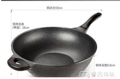麥飯石不粘鍋炒鍋煎鍋平底鍋電磁爐燃氣灶適用炒菜鍋      YYS