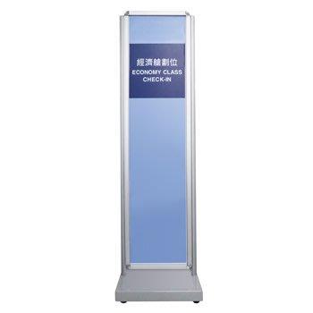 【無敵餐具】長板型拍拍框海報架(W540 x D450mm x H1940mm) 2入以上來電洽詢優惠價【CW004】