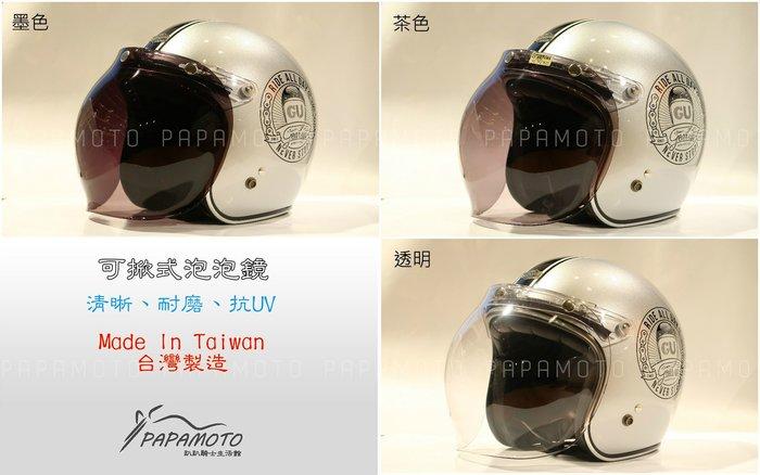可掀式泡泡鏡 安全帽鏡片 (泡泡鏡 鈕扣通用型 抗UV 耐磨 透明 茶色 墨色 深墨