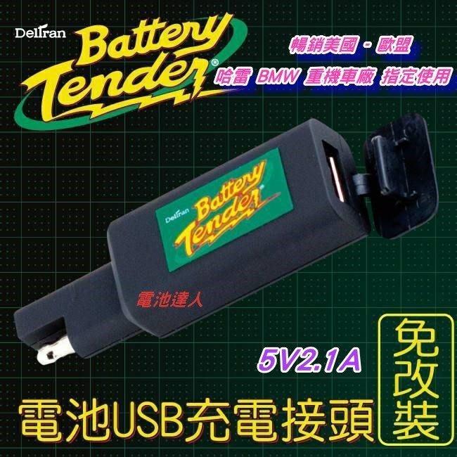 【鋐瑞電池】Battery Tender 美國第一 機車電池 重機電瓶 USB充電接頭 手機 平板 即插即充 方便快速