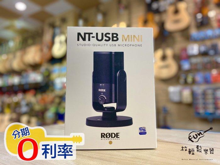 『放輕鬆樂器』現貨快搶 全館免運費!正成公司貨 RODE NT-USB MINI USB 電容式麥克風 直播 錄音