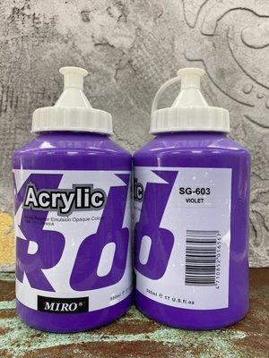藝城美術~MIRO 壓克力顏料 ACRYLIC (丙烯顏料)色彩純淨亮麗500ml 大容量共37色 一般色#603紫色
