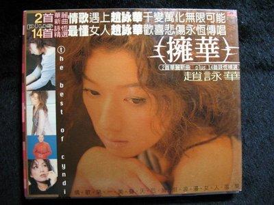 趙詠華 - 擁華 精選輯 - 1998年寶麗金唱片版 - 碟片近新 有外紙盒 - 251元起標  M1210
