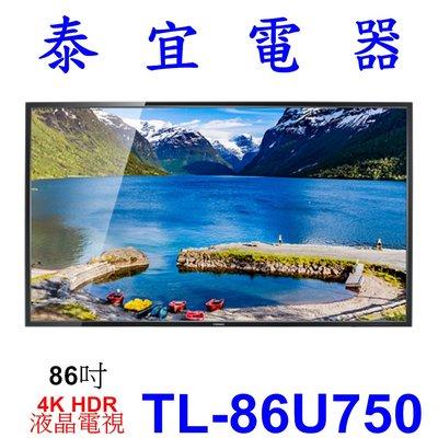 【泰宜電器】CHIMEI 奇美 TL-86U750 4K 聯網 液晶電視 【另有 86UM7600 】