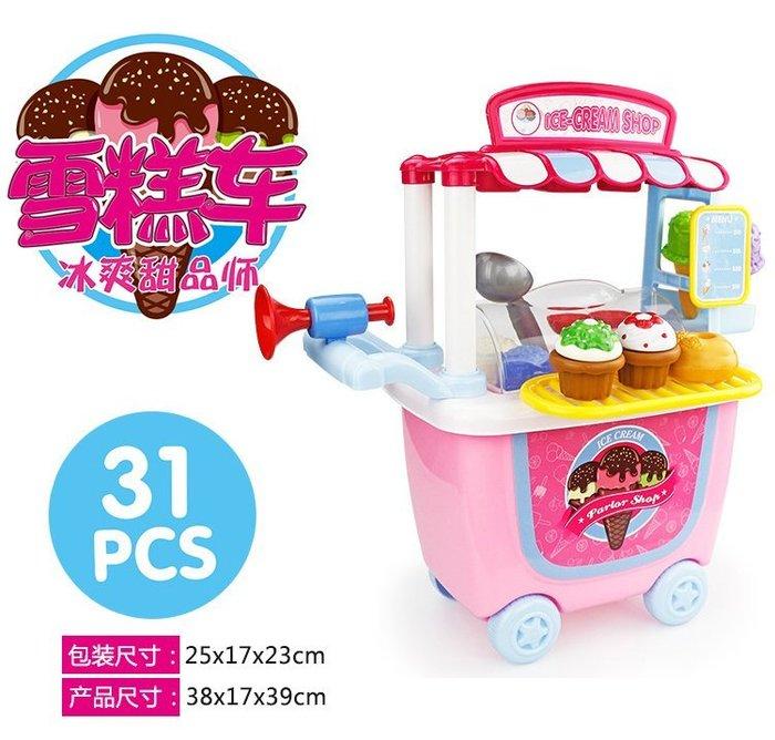 最新款~冰淇淋購物餐車~超可愛的冰淇淋糖果店鋪家家酒玩具~可收納~◎童心玩具1館◎