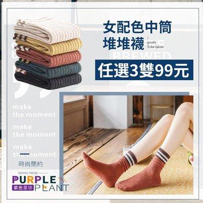 韓系必備 任選3雙 中筒襪 堆堆襪 襪子【P3003】長筒襪 中筒襪 泡泡襪 女襪 8色