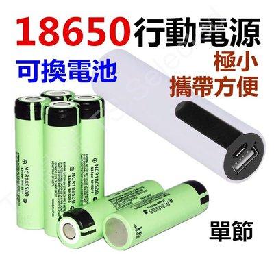 18650 DIY 口袋 行動電源 單節 可換電池 免焊接 超迷你 超高容量 USB 鋰電池 充電器 筆筒 露營 大容量
