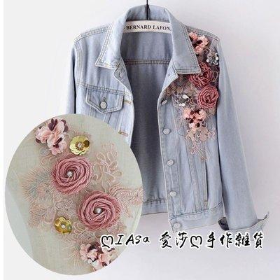 『ღIAsa 愛莎ღ手作雜貨』3D立體花朵蕾絲貼佈貼大花時尚蕾絲貼花補丁刺繡花朵布貼服裝輔料