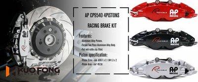 國豐動力 9月促銷 AP Racing Radi-CAL2 CP-9540 四活塞卡鉗煞車套裝