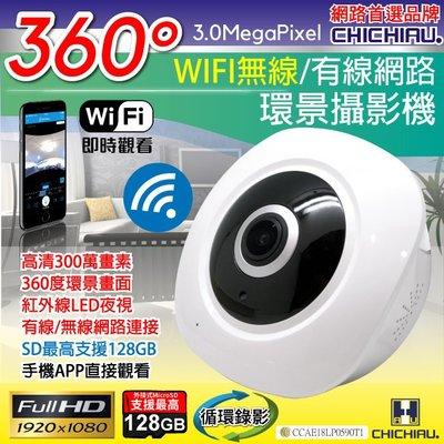 【CHICHIAU】WIFI無線全景高清300萬畫素環景360度紅外夜視網路攝影機 影音記錄器@大毛生活