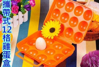 【酷露馬】攜帶式 12格雞蛋盒 防震 手提雞蛋盒 雞蛋收納盒 可攜式蛋盒 雞蛋保護盒 12格蛋盒 適露營/野餐CK006