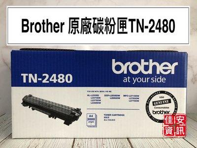 高雄-佳安資訊(含稅)Brother TN-2480 原廠3支碳粉匣L2375DW.L2715DW.L2770DW