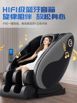 【需要請找客服改價】樂爾康新按摩椅家用全身豪華小型自動太空多功能豪華艙老人沙發椅