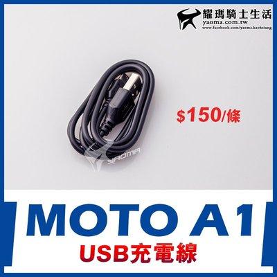 MOTO A1 USB充電線 傳輸線 原廠配件 藍芽耳機 id221 耀瑪騎士機車安全帽部品