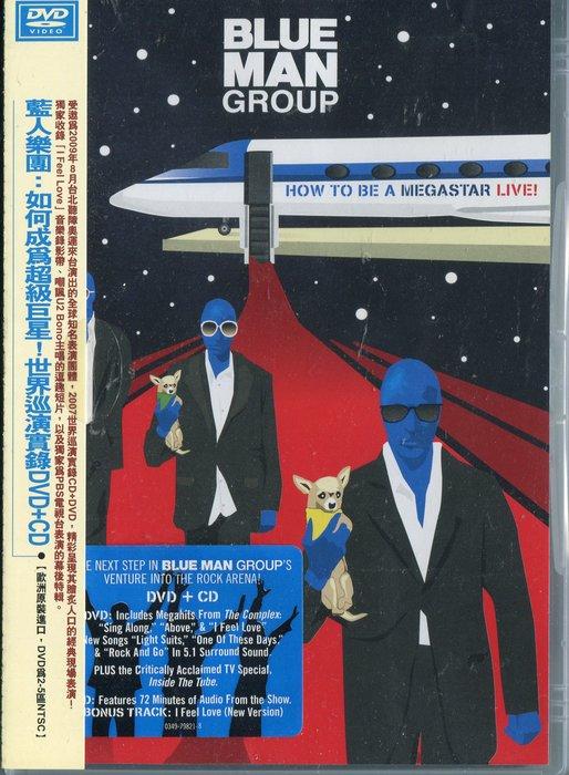 【塵封音樂盒】藍人樂團 BLUE MAN GROUP - 如何成為超級巨星!-世界巡演實錄 DVD+CD