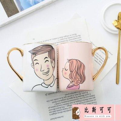 馬克杯 情侶杯子一對創意潮流陶瓷馬克杯可愛水杯少女心帶蓋帶勺對杯韓版【比斯可可】