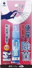 日本製紀陽除蟲菊 KOKUKBO 便座馬桶抑菌噴霧12ml 隨身單入