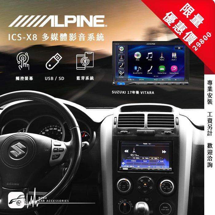 限量優惠價【Alpine ICS-X8】All New Vitara 7吋螢幕智慧主機 高音質旗艦主機|岡山破盤王