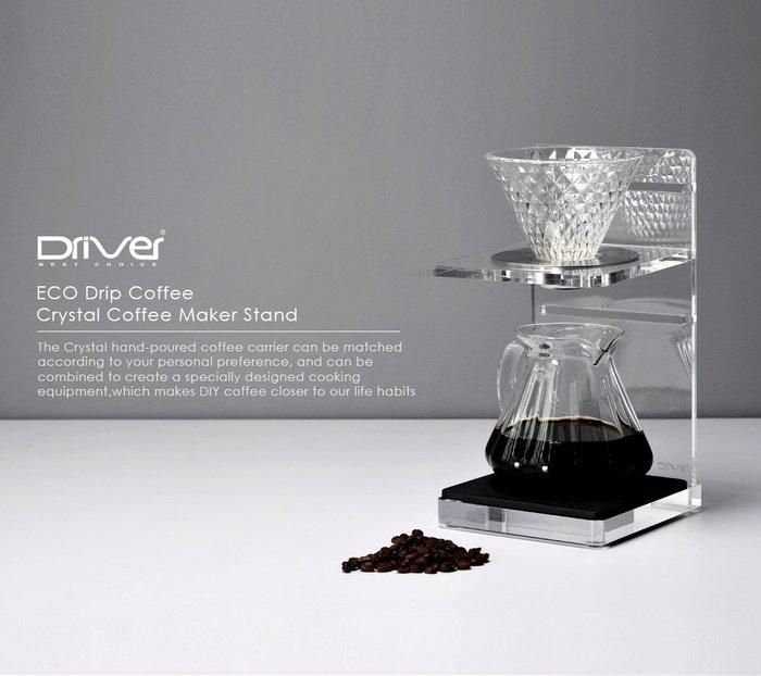 咖啡逗 Driver 鑽石玻璃濾杯+濾杯承架組+南瓜玻璃壺+送隔熱墊.適用各濾杯與承接容器.