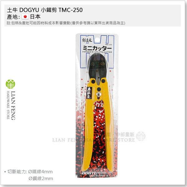 【工具屋】*含稅* 土牛 DOGYU 小鐵剪 鍛造刃 TMC-250 10吋 250mm 鐵線剪 本鍛造 鋼絲剪 日本製