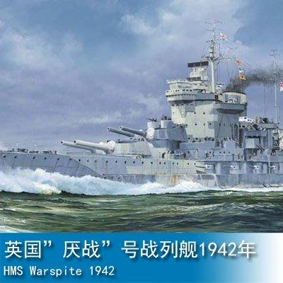 """小號手1/700英國""""厭戰""""號戰列艦世界模型[Warspite 1942]05795"""