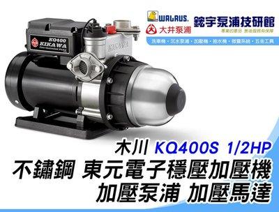 (含稅)歡迎 『鋐宇泵浦技研館』 木川 KQ400S 1/2HP 不鏽鋼 東元電子穩壓加壓機 加壓泵浦 大井 HQ400