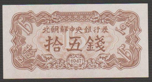 Ω≡ 外鈔 ≡Ω 1947年 / 北韓15錢-50錢【 共三張 】99-全新