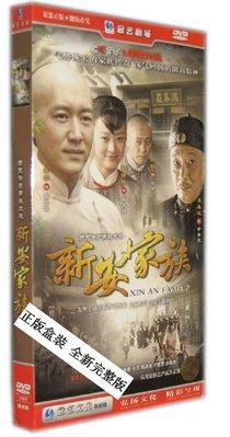 中國電視劇 新安家族 旗艦版 10DVD 王繪春 張磊 劉鈞